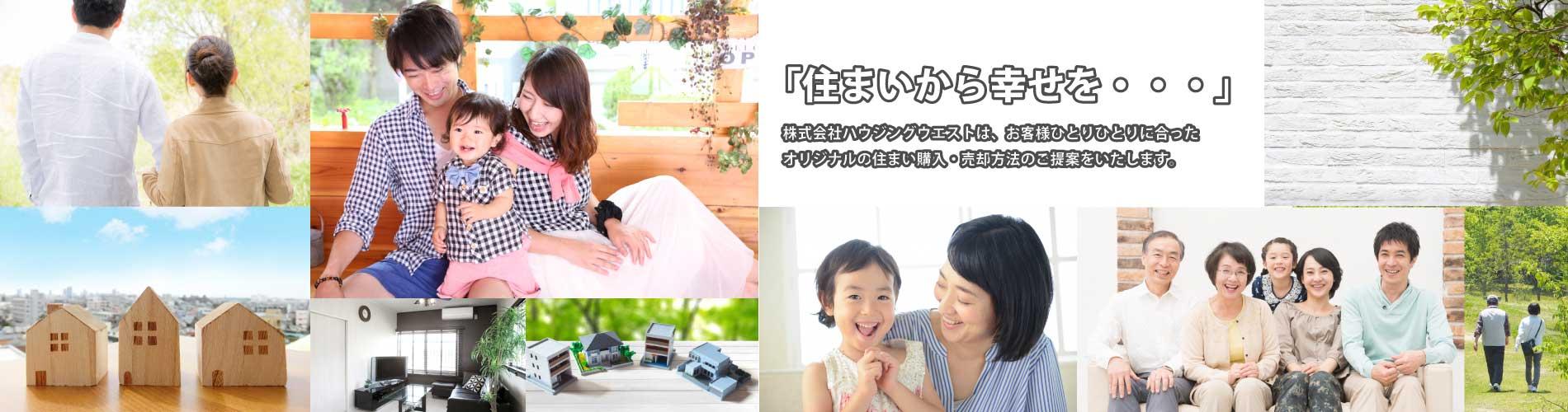 株式会社ハウジングウエストは、東京都東村山市を中心とした東京多摩地区、西武池袋線、新宿線沿線、東武東上線沿線、23区(特に城東・城西エリア)の不動産物件を売主、また販売代理を原則としてご紹介しております。
